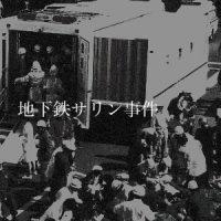 3月20日のできごと(何の日) 地下鉄サリン事件