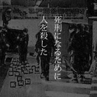 3月23日のできごと(何の日) 土浦連続殺傷事件