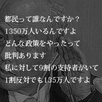 3月25日のできごと(何の日) 舛添都知事「都民って誰?」