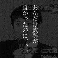 3月26日のできごと(何の日) 辻元氏、議員辞職願いを提出