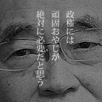 3月29日のできごと(何の日) 国民新党・亀井代表が連立政権離脱を表明