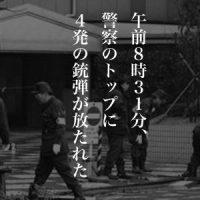 3月30日は何の日 国松警察庁長官狙撃事件