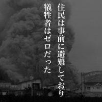 3月31日のできごと(何の日) 有珠山が噴火