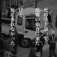4月2日は何の日 仙台アーケード街トラック暴走事件