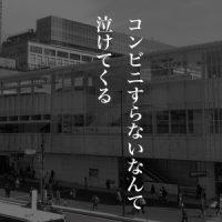 4月4日のできごと(何の日) バスタ新宿開業