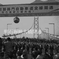 4月5日のできごと(何の日) 明石海峡大橋開通