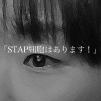 4月9日のできごと(何の日) 理研・小保方氏が会見