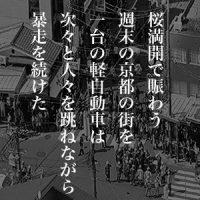 4月12日のできごと(何の日) 京都祇園軽ワゴン車暴走事故
