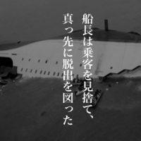 4月16日のできごと(何の日) 旅客船セウォル号沈没事故