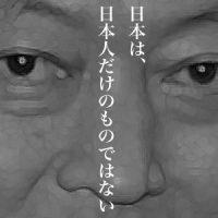 4月17日のできごと(何の日) 鳩山由紀夫「日本は日本人だけのものではない」