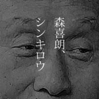 4月18日のできごと(何の日) 森首相、退陣表明