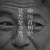 4月19日は何の日「核に対抗できるのは核