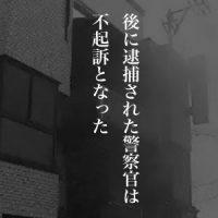 4月20日のできごと(何の日) 富山会社役員夫婦殺人放火事件