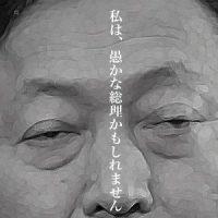 4月21日のできごと(何の日) 鳩山首相「私は愚か総理」