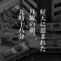 4月25日は何の日 福知山線脱線事故