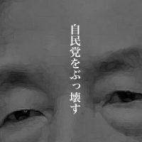 4月26日のできごと(何の日) 小泉内閣発足
