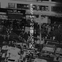 10月1日は何の日 大阪個室ビデオ店放火事件