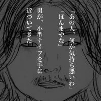 10月4日は何の日 神戸市男子高校生刺殺事件