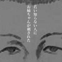 10月5日は何の日 広島・廿日市女子高生殺人事件
