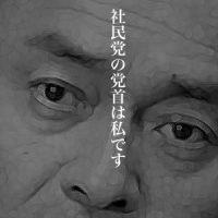 10月14日のできごと(何の日) 吉田忠智氏、社民党の新党首に選出