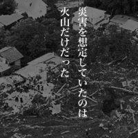 10月16日のできごと(何の日) 伊豆大島土石流災害