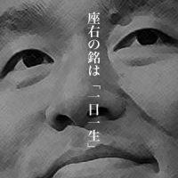 10月19日は何の日 松井選手、ワールドシリーズで3ラン