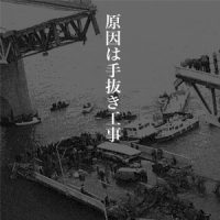 10月21日は何の日 聖水大橋崩壊事故