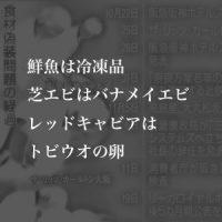 10月22日のできごと(何の日) 阪急阪神ホテルズ、食材偽装問題発覚