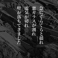 10月23日のできごと(何の日) 新潟県中越地震