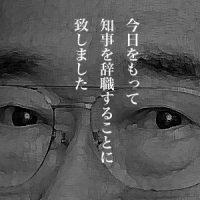 10月25日のできごと(何の日) 石原都知事が辞職表明