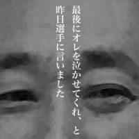 11月3日のできごと(何の日) 楽天、初の日本一