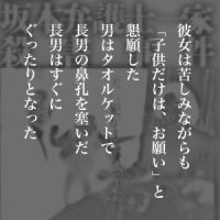 11月4日は何の日 坂本弁護士一家殺害事件