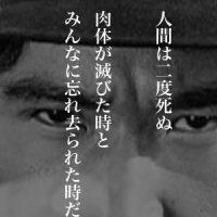 11月6日 松田優作さん死去