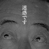 11月8日 菅直人首相「石にかじりついてでも頑張りたい」