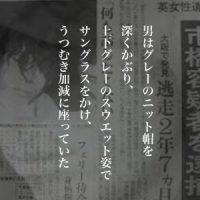 11月10日のできごと(何の日) 「英国人講師殺害事件」大阪で容疑者逮捕