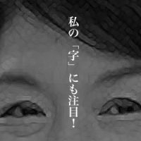 11月15日のできごと(何の日) 福島瑞穂氏、社民党新党首に選出