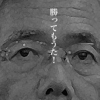11月18日は何の日 大阪市長選で平松邦夫氏が初当選