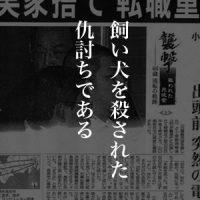 11月23日のできごと(何の日) 元厚生事務次官宅連続襲撃事件、出頭した男を逮捕