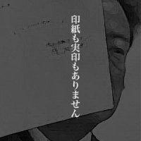 11月26日のできごと(何の日) 「借用証」公開