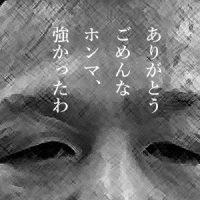 12月4日は何の日 ボクシング・薬師寺保栄選手が辰吉丈一郎選手に判定勝ち