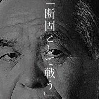 12月6日のできごと(何の日) 鈴木宗男氏、収監前に会見