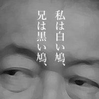12月8日は何の日 鳩山邦夫氏、実母からの資金提供を認める