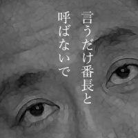 2月23日のできごと(何の日) 民主党・前原誠司政調会長が定例会見で産経新聞記者の出席を拒否