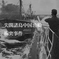 9月7日のできごと(何の日) 尖閣諸島中国漁船衝突事件