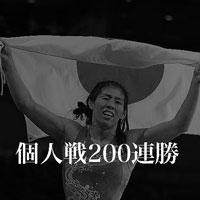 9月9日は何の日 吉田沙保里選手、世界戦16連覇