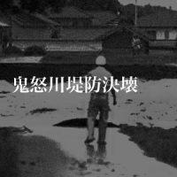 9月10日は何の日 鬼怒川堤防決壊
