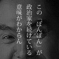 9月13日のできごと(何の日) 石原伸晃「福島第一サティアン」