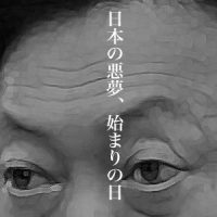 9月16日は何の日 鳩山内閣発足