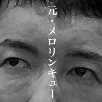 9月18日は何の日 山本太郎参院議員、一人牛歩