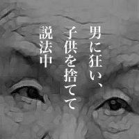 9月20日のできごと(何の日) 瀬戸内寂聴さん、首相を批判